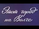 Этот город на Волге Тольятти 1979 КуйбышевТелефильм
