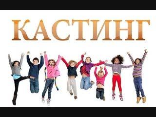 Кастинг детей-актёров в полнометражный художественный фильм «Отряд»