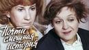 Почти смешная история. 2 серия (1977). Мелодрама   Фильмы. Золотая коллекция