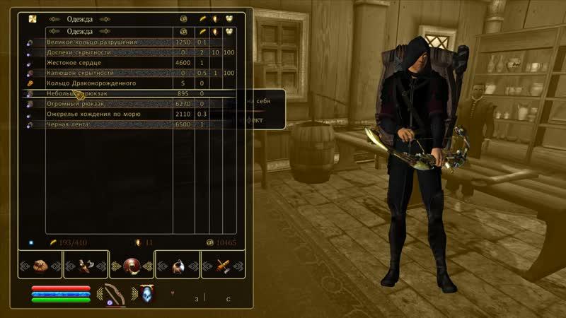 Ater Лейавин и пещера Чёрный Фатом Oblivion Association 1 6 21