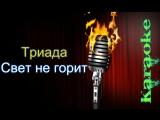 Триада - Свет не горит ( караоке )