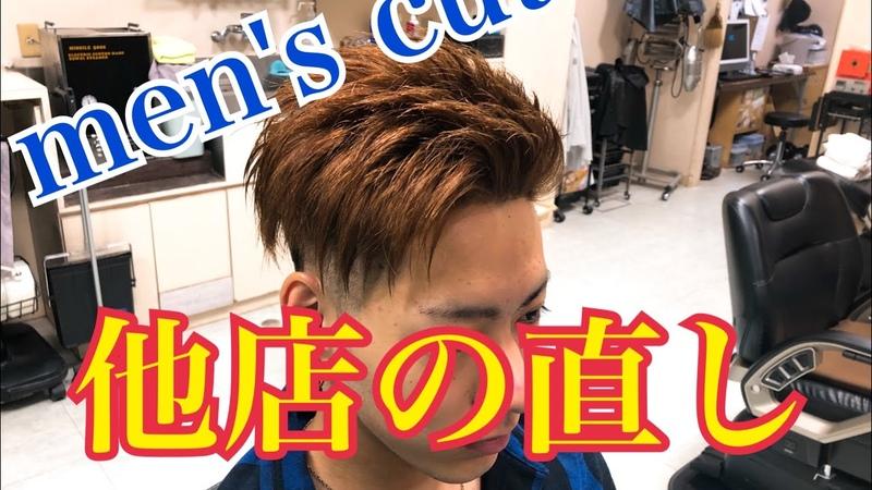 Men's cut【他店の直し】