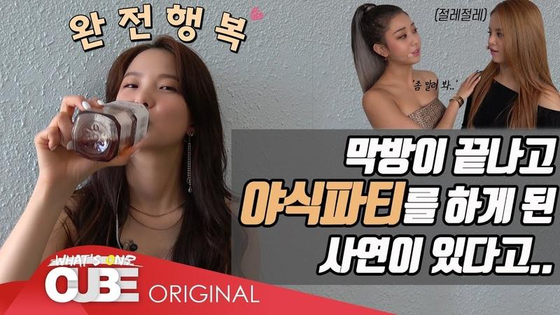 CLC(씨엘씨) - 칯트키 62 ('ME(美)' 막방 비하인드 PART 2)