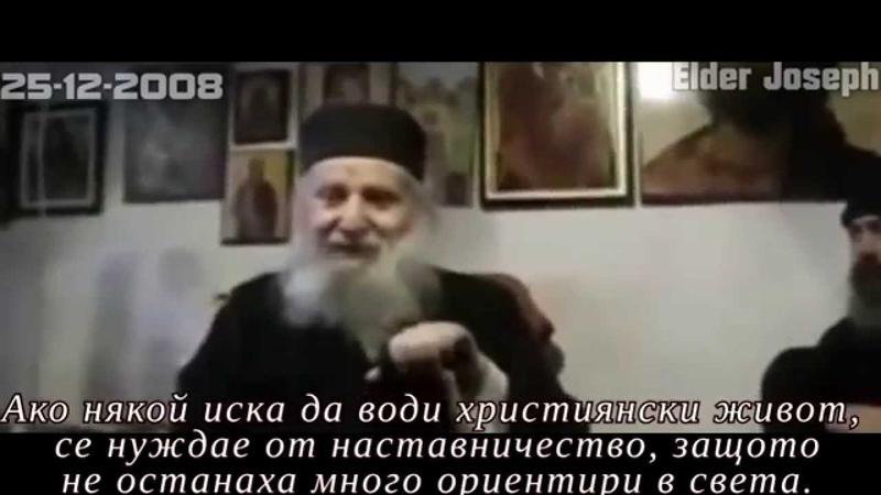 Из поученията на стареца Йосиф Ватопедски (част 1-ва)