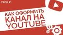 Как оформить канал на Ютубе ТОП 3 совета как привлекать больше подписчиков