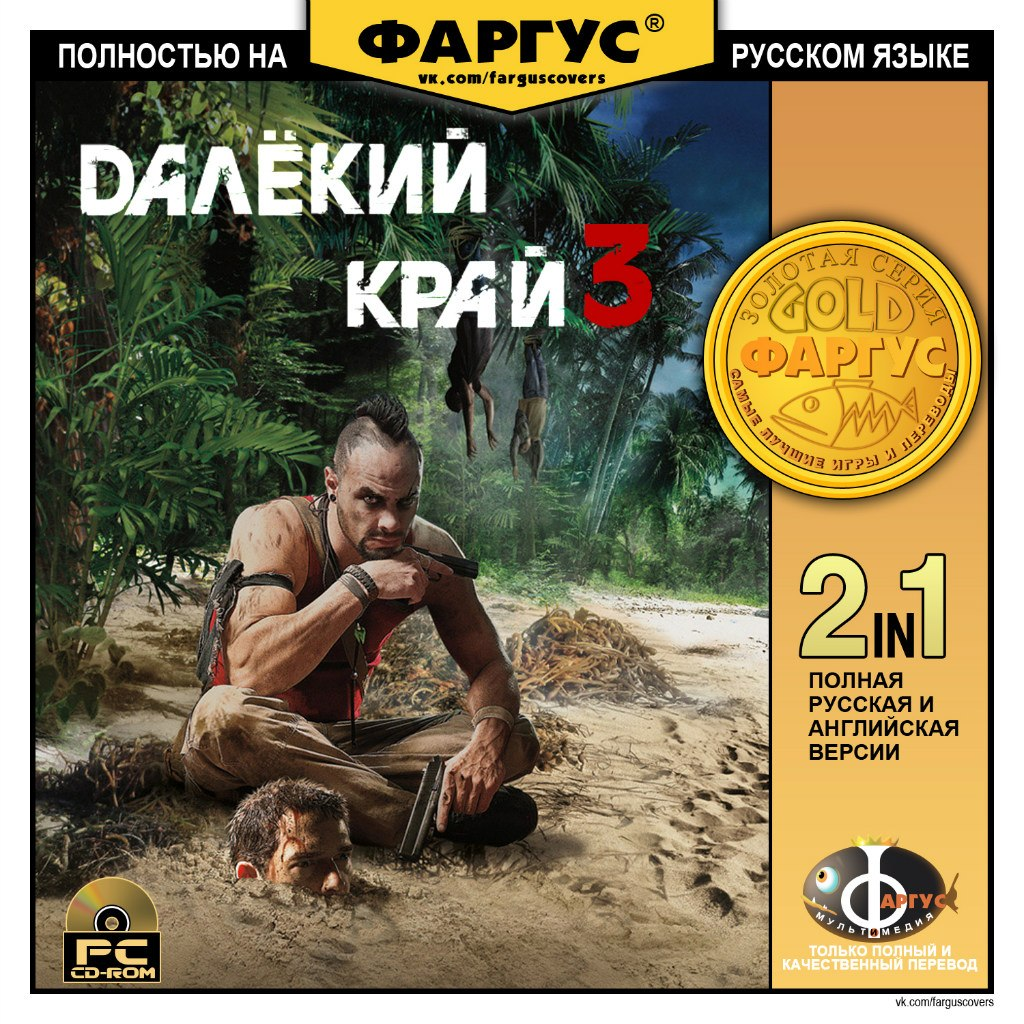 Far Cry 3  v 1.05 + 5 DLC