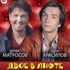 Vodevil Krasnodar