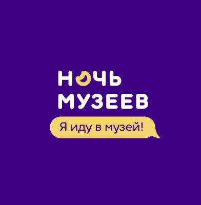 Афиша Владивосток Ночь музеев. Владивосток