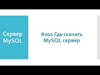 Где и как бесплатно скачать сервер баз данных MySQL 5.7 для любой операционной системы
