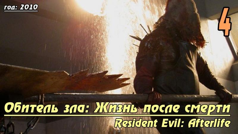 Киносеанс Обитель зла 4 Жизнь после смерти, 2010