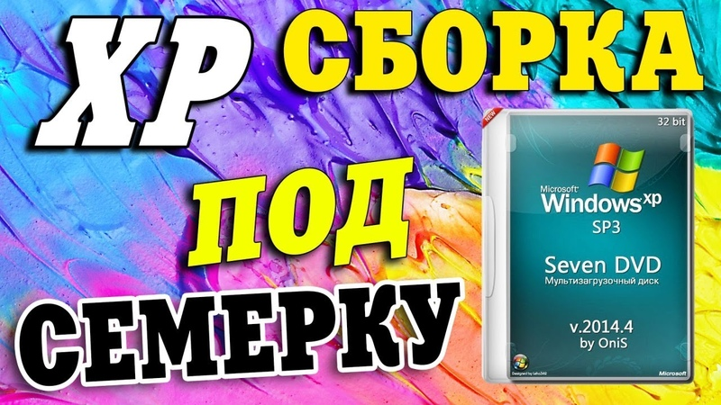 Установка сборки Windows XP Seven DVD by OniS
