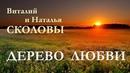 Виталий и Наталья Сколовы. Дерево любви.