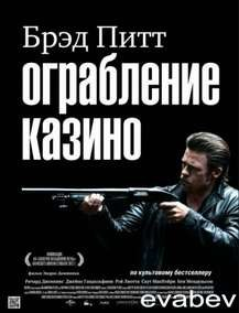 Ограбление казино / Killing Them Softly / 2012