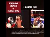 11 ноября: Кличко-Брок