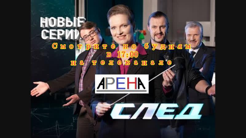 Анонс сериала След (Арена, 04.11.2018)