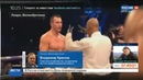 Новости на Россия 24 Боксер Кличко проиграл Джошуа в матче реванше