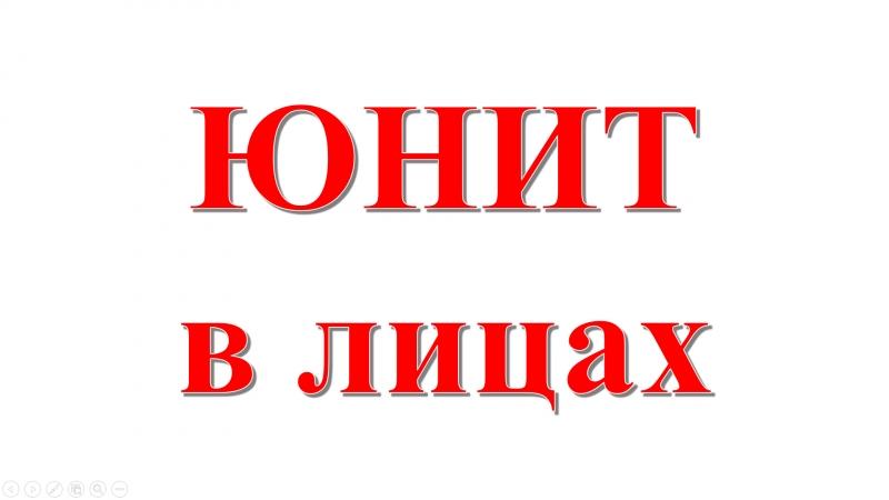 Зайцева Лилианна (Юнит в лицах)