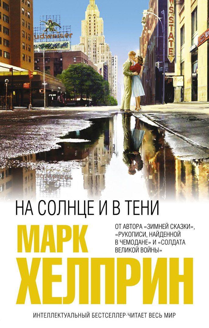 10 хороших романов, действие которых происходит в послевоенной Европе