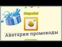 АВАТАРИЯ КОДЫ sbit.ly/2zGb8wX