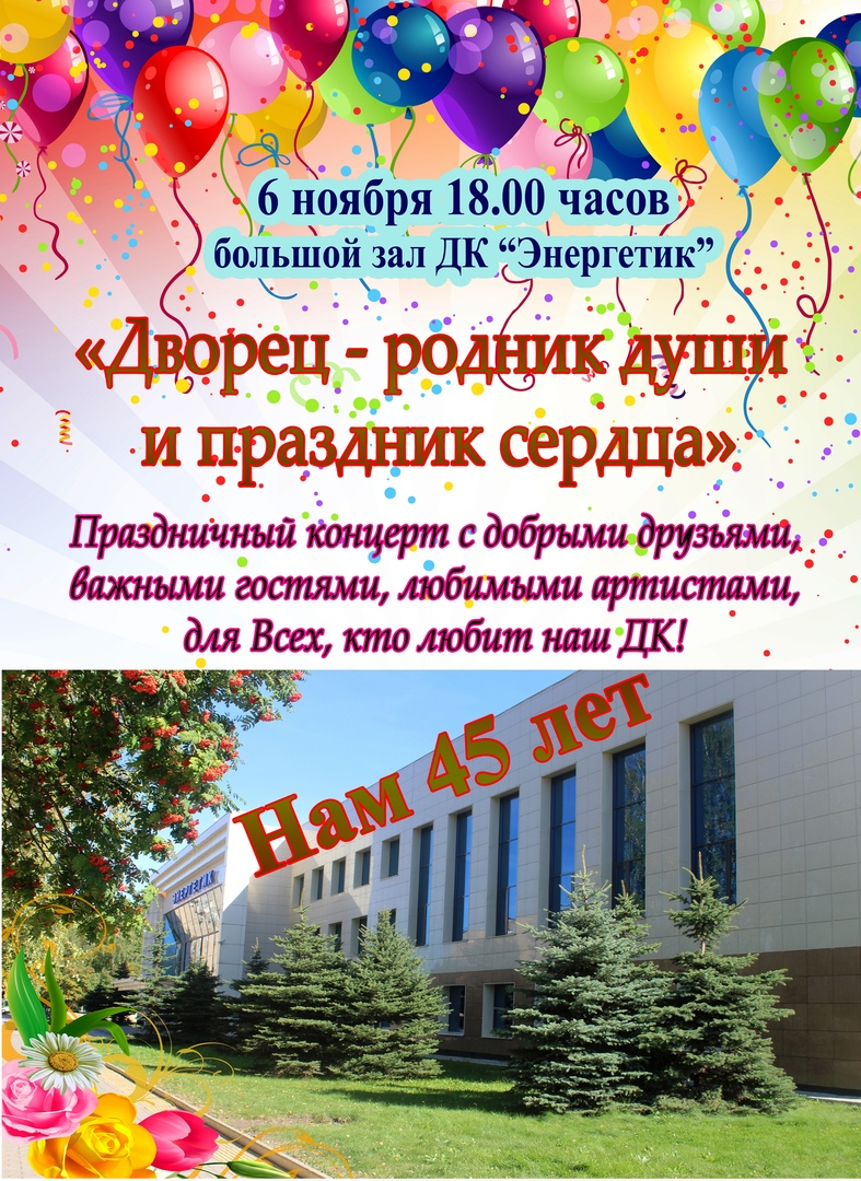 афиша-45 лет