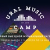 URAL MUSIC CAMP Уральский музыкальный лагерь