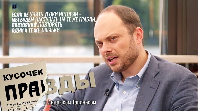 Полное единодушие бывает только на кладбище - Владимир Кара-Мурза    Кусочек правды E06