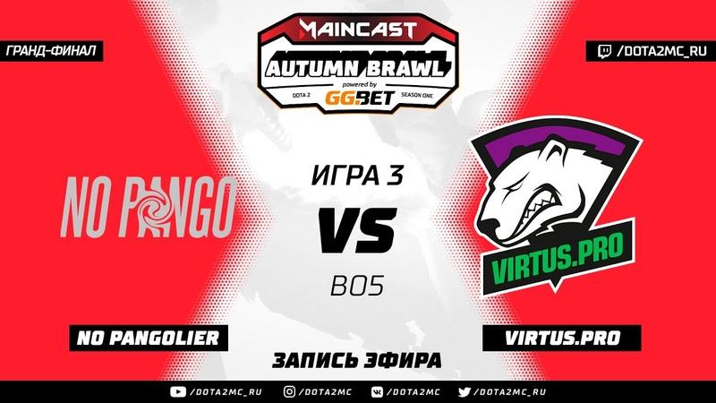 NoPangolier vs Virtus.pro (карта 3), MC Autumn Brawl, Гранд-финал