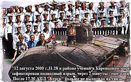 Атомная подводная лодка К141