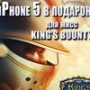 Выиграй iPhone 5