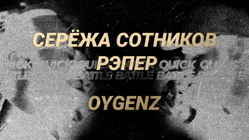 OYGENZ VS. СЕРЁЖА СОТНИКОВ РЭПЕР [QUICK BATTLE MAGNITOGORSK]