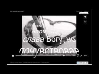Обзор вконтакте #24 [Про любовь история 1]