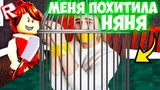 Няня БЬЕТ РЕБЕНКА ПОБЕГ ОТ ЗЛОЙ НЯНИ В ОББИ КАРТЕ РОБЛОКС! ROBLOX