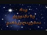 [v-s.mobi]რაც ქვეყანაზე ვარსკვლავებია-ემა შამელაშვილისა და ვაჟა მალაციძის შესრულებით