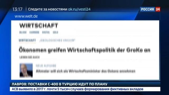 Новости на Россия 24 • Ангела Меркель в четвертый раз избрана канцлером Германии