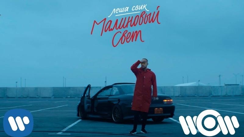 Леша Свик - Малиновый Свет [Russian Rap]