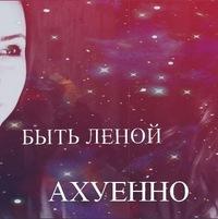 Елена Рыбакова, 5 мая 1976, Выкса, id188718757