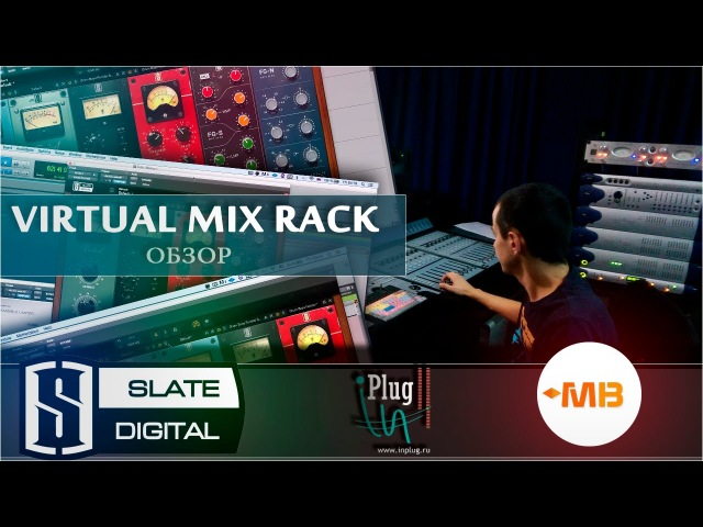 Slate Digital VMR Virtual Mix Rack Обзор Арам Киракосян