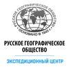 Русское географическое общество. Экспедиционный