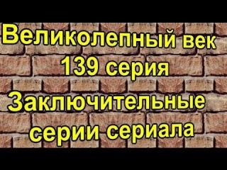 Великолепный век 138 серия - Muhteşem Yüzyıl 138