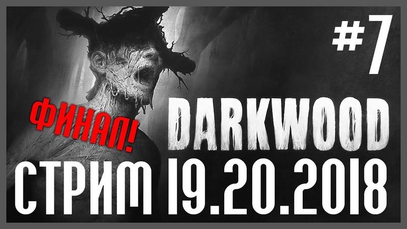 Darkwood - часть 7[Финал]
