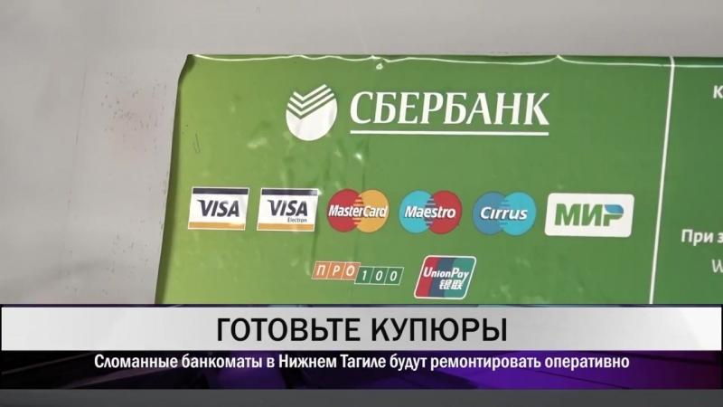 Руководство Сбербанка пообещало Владиславу Пинаеву своевременный ремонт и загрузку денег в банкоматы (МАУ Тагил-ТВ)