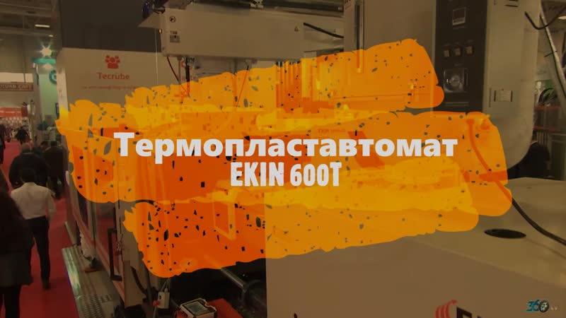 Горизонтальный термопластавтомат EKIN с усилием смыкания 600 тонн