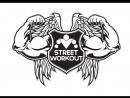 2018 Street Workout Козьмодемьянск