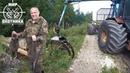 Охота 197 на бобров с пистомлетами, трактором, собаками