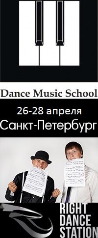 DANCE MUSIC SCHOOL 26-28 апреля Санкт-Петербург