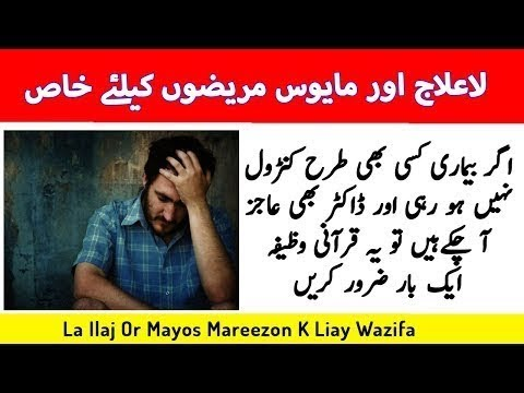 La Ilaj Or Mayos Mareezon K Liay Wazifa | Best Qurani Wazifa