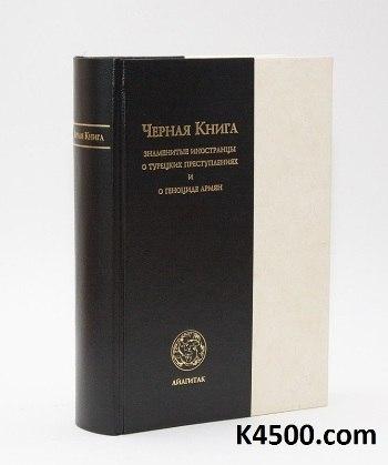 «Чёрная книга»