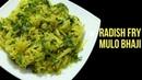White Radish Fry Recipe | Mooli Ki Sabzi | Muli Bhaji | How To Cook Radish | Vegetables Recipe