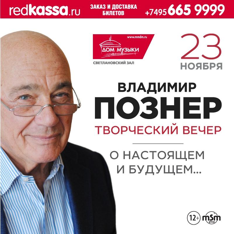 Афиша Москва 23.11 Владимир Познер. Творческий вечер в Москве