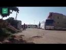 Сирия ФАН публикует видео прибытия автобусов для эвакуации людей из Идлиба